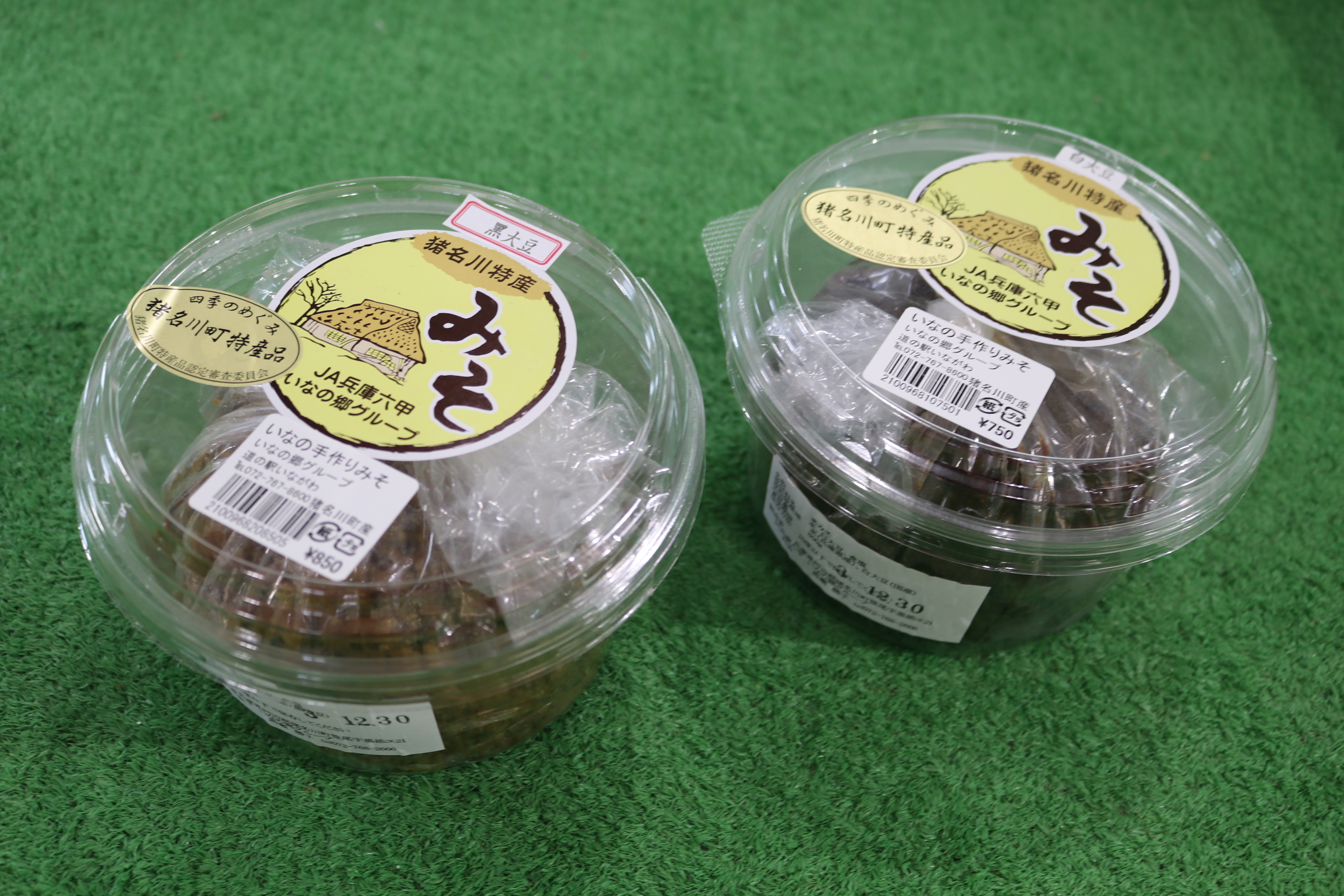 猪名川町 手作り味噌